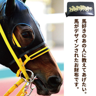 九頭馬財布2.jpg